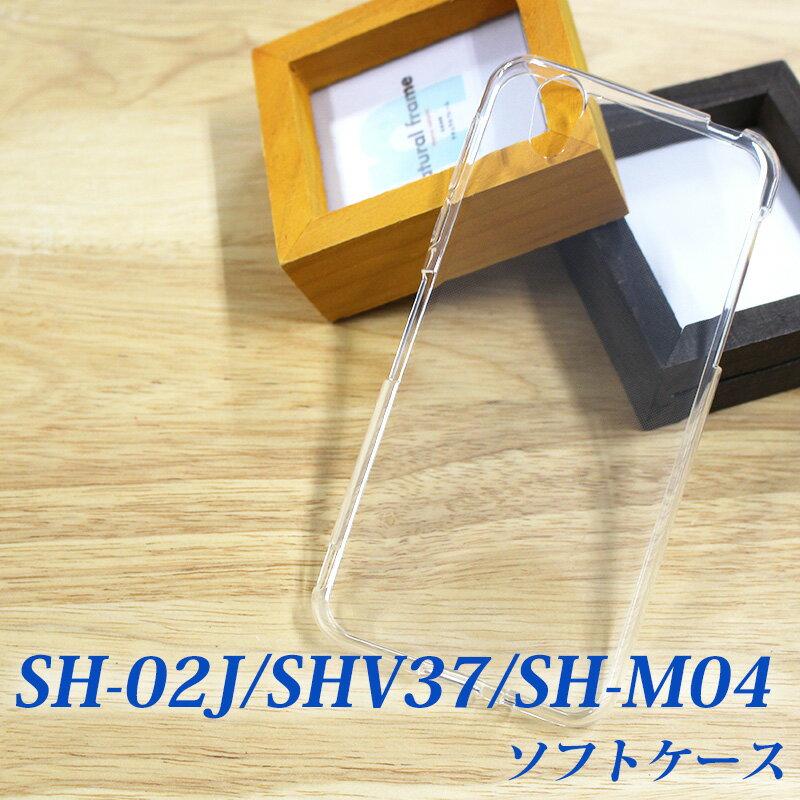 送料無料 AQUOS EVER SH-02J AQUOS L2 SH-L02 AQUOS SHV37 AQUOS SH-M04 Disney Mobile DM-01J 共通 【TPUソフトケース】シリコンケースより硬く、ほどよい柔らかさのソフトケース シャープ docomo au UQmobile J:COM 即納(2営業日以内)透明ケース アクオス shl02