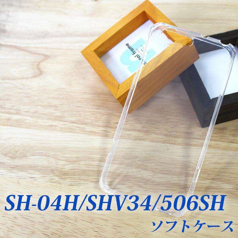 送料無料 AQUOS ZETA SH-04H AQUOS SERIE SHV34 AQUOS Xx3 506SH STAR WARS mobile【TPUソフトケース】シリコンケースより硬く、ほどよい柔らかさのソフトケース シャープ docomo au softbank 即納(2営業日以内)透明ケース アクオス フォン