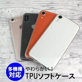 AQUOSsense4lite iPhoneSE第二世代 AQUOSsense3 他 シリコンケースよりほどよく硬くて使いやすい!【TPUケース・ソフトカバー】衝撃吸収する柔らかいソフトケース AndroidOneS7 らくらくスマートフォン F-42A アクオス 即納(2営業日以内)