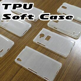 送料無料 柔らかシンプル【TPUケース・ソフトカバー】Xperia Z4 SO-03G SOV31 isai LGV32 HTC HTV31 ARROWS F-04G AQUOS SH-03G Galaxy SC-04F SC-01F シリコンケースよりもちょっとカタめで使いやすい半透明タイプのスマホケース 即納(2営業日以内)