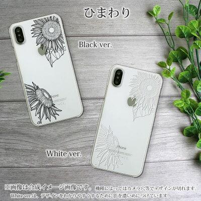 ほぼ全機種対応GalaxyS10Xperia1arrowsBe3F-02LiPhoneXRケース【ボタニカルスタイル】花柄スマホケース癒しのボタニカルグッズスマホの色をいかせるシンプルな携帯ケースひまわりポピーコスモスアメリカンフラワーデザインクリアハードケース