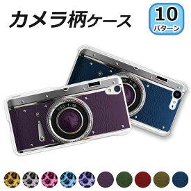 iPhone11ProMax arrows Be3 F-02L AQUOS sense2 SH-01L 当店取扱ほぼ全機種対応スマホケース カバー【レトロカメラ Newバージョン】面白い かわいい 青 赤 緑 黄 紫 バイオレット レッド ブルー ヒョウ柄 アニマル柄 デザインクリアハードケース おもしろい携帯ケース