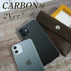 スマホケース ほぼ全機種対応 ハードケース 【クリアカーボン】男性向け 女性向け Xperia1 LG style2 L-01L Xperia Ace AQUOS R2 SH-03K AQUOS sense2 SH-M08 Android One S5 iPhone7 シンプル かっこいい おしゃれ 男性 カバー アローズU 携帯ケース 黒色 透明