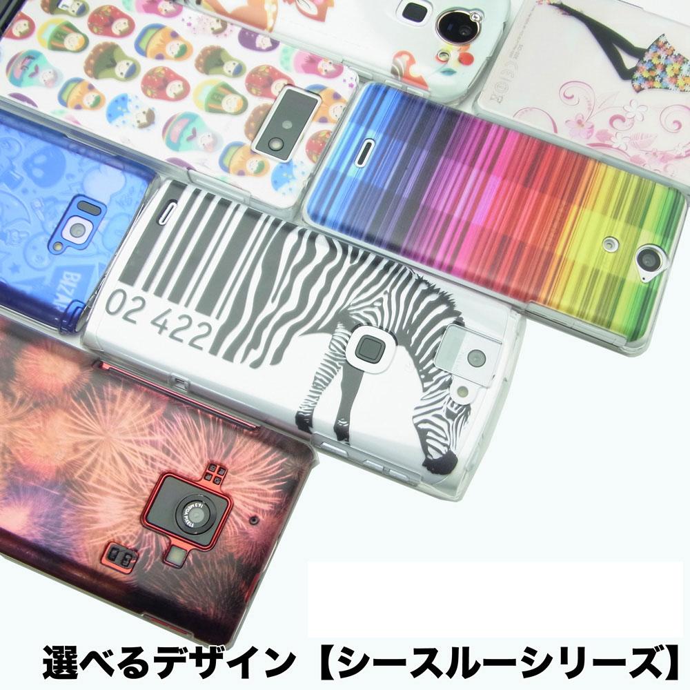 送料無料 当店取扱いのほぼ全機種対応 【シースルーデザインカバー】Galaxy S8 SC-02J arrows Be F-05J Xperia XZs SO-03J F-01J AQUOS SH-02J DIGNO 503KC iPhone6 iPhone5s デザインクリアハードケース スマホケース カバー 携帯ケース