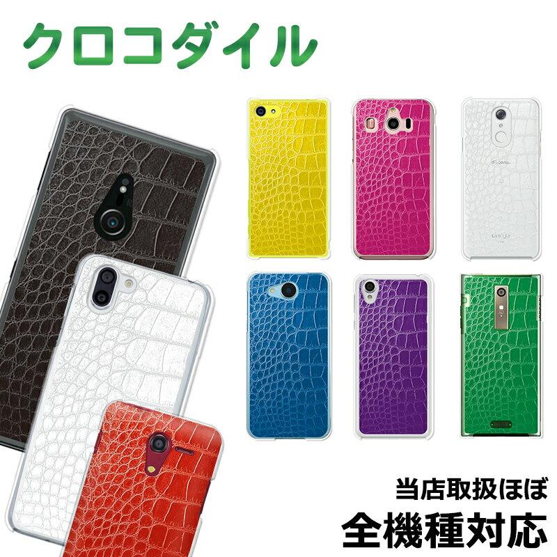 スマホケース 代表ほぼ全機種対応 【クロコダイル Newバージョン】Galaxy Feel2 SC-02L Xperia XZ3 XZ1 Google Pixel3 XL AQUOS R2 ワニ柄 AQUOS sense2 SHV43 Google Pixel3 クリアハードケース カバー 携帯ケース アリゲーター 黒 白 紫 緑 青 赤 黄色 ピンク シースルー