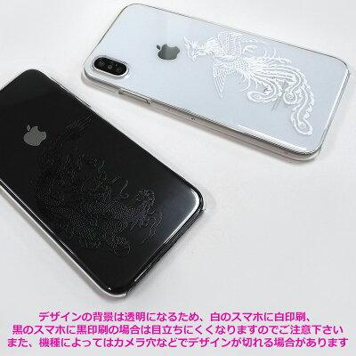 AndroidOneX4AQUOSsenseSH-01KカバーarrowsBeF-04KLGstyleL-03KAQUOSR2AndroidOneS3AQUOSRケースiPhoneXS【鳳凰と龍】かっこいいドラゴンフェニックス男性向けデザインクリアハードケーススマホケースカバー携帯ケース