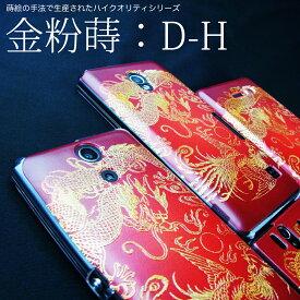 iPhoneX Xperia XZ Premium SO-04J Xperia X Compact SO-02J Xperia XZ SO-01J iPhone8 iPhone7 iPhone6s AQUOS SH-M04 らくらくスマホF01L キラキラゴージャス【金蒔絵風:D-H】スマホケース・カバー