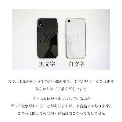 ほぼ全機種対応GalaxyS10plusiPhone8Xperia1arrowsBe3F-02LiPhoneXRケース【イニシャルケース】名前のイニシャルを名入れカップル色違いでお揃いシンプルペアiPhone10Rデザインクリアハードケーススマホケースカバー携帯ケース