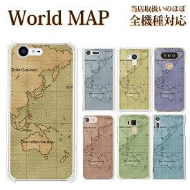 AQUOS R3 AQUOS sense2 arrows Be3 F-02L Android One S5 Xperia XZ3 【World MAP】世界地図デザイン ほぼ全機種対応 デザインクリアハードケース スマホケース カバー 携帯ケース