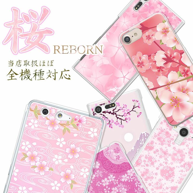 全機種対応スマホケース 和柄 【桜 REBORN】かわいい おしゃれ 綺麗 クリアハードケース カバー 携帯ケース URBANO V04 LG Q stylus 801LG