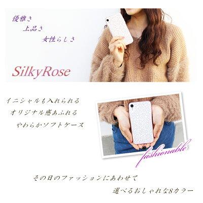 スマホケース代表ほぼ全機種対応ソフトケースシリコンケースよりも使いやすいAQUOSsense2SH-01LiPhoneXSXperiaXZ3AQUOSR2SH-03KiPhone8柔らかいTPUケース花柄上品薔薇綺麗おしゃれかわいいきれいゴージャス【シルキーローズ】イニシャル名入れ