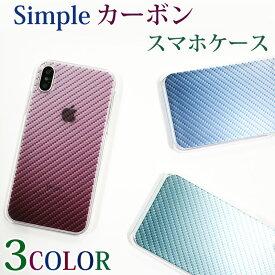 AQUOS sense2 SH-M08 ほか 多機種対応 シンプルカーボン スマホケース Android One S3 Galaxys10 カバー Google Pixel3a 当店取扱いのほぼ全機種対応 カラーカーボン風 買い回り ポイント消化 デザインクリアハードケース カバー 携帯ケース かっこいい シンプル