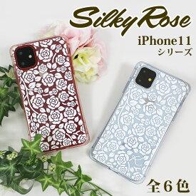 iPhone11 iPhone11Pro iPhone11ProMax【シルキーローズ:衝撃吸収ラウンド型TPU版】スマホケース やわらかいソフトケース シリコンケースよりもゴミのつきにくいスマホカバー 花柄 上品 バラ柄 綺麗 おしゃれ かわいい ゴージャス イニシャル名入れ アイフォンケース