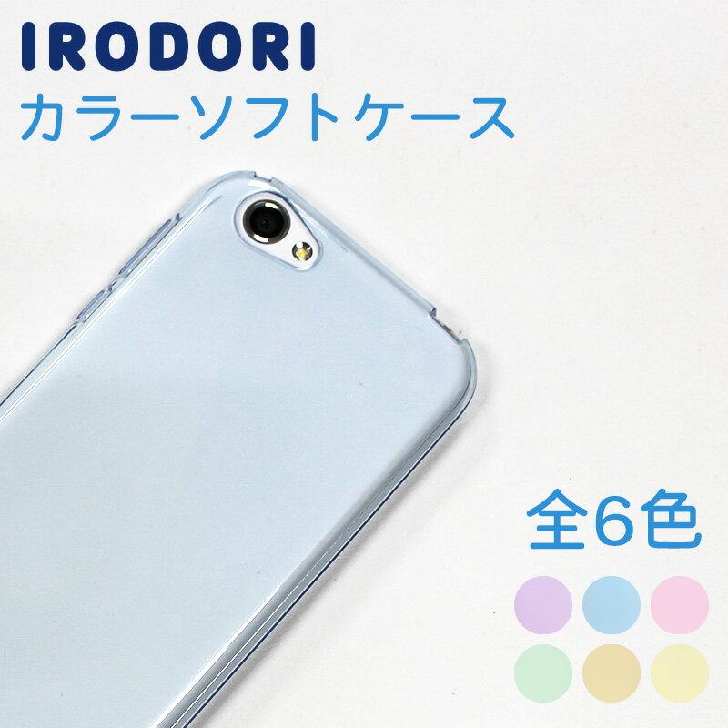 当店取扱TPUほぼ全機種対応 AQUOS sense2 iPhone8 iPhoneXS iPhoneXR Xperia XZ3 SO-01L LG style L-03K ケース 【TPUカラーソフトケース:彩(いろどり)】シリコンケースよりもほどよい硬さ Android One X4 AQUOS sense plus AQUOS R2 SH-03K 綺麗 おしゃれ 透明