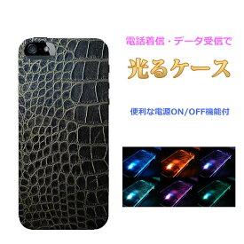 e0a2c1c745 送料無料 iPhoneSE iPhone5s Apple アイフォン5 カバー/ケース 【Crocodile LEDで光るスマートフォン