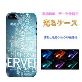 送料無料 iPhoneSE iPhone5s Apple アイフォン5 カバー/ケース 【SERVER LEDで光るスマートフォン カバー/ケース】IPHONE5 アイフォン iPhone SE iPhone5/5s専用 光る カバー/ジャケット ケース