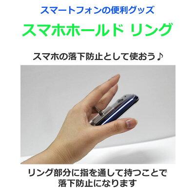 送料無料【選べるデザインきらきらデコスマホリングスタンド機能付きスマホホールドリング】貼り付け面が平らなものなどは、スマートフォンやスマホケース全機種対応