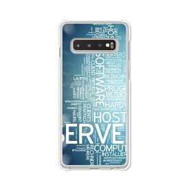 Galaxy S10 SC-03L / SCV41 共通 カバー/ケース シリコンケースよりもコシがありゴミがつきにくいTPUカバー 【SERVER TPUソフトケース】galaxy s10 ケース 保護 ギャラクシー docomo au 携帯ケース