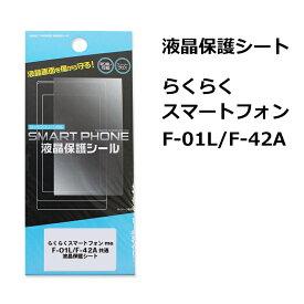 送料無料 らくらくスマートフォン me F-01L/らくらくスマートフォン F-42A 共通 保護フィルム らくらくスマホf-01l F41A 液晶保護フィルム 液晶画面を保護するシート 綺麗 シール 光沢タイプ 即納(2営業日以内)