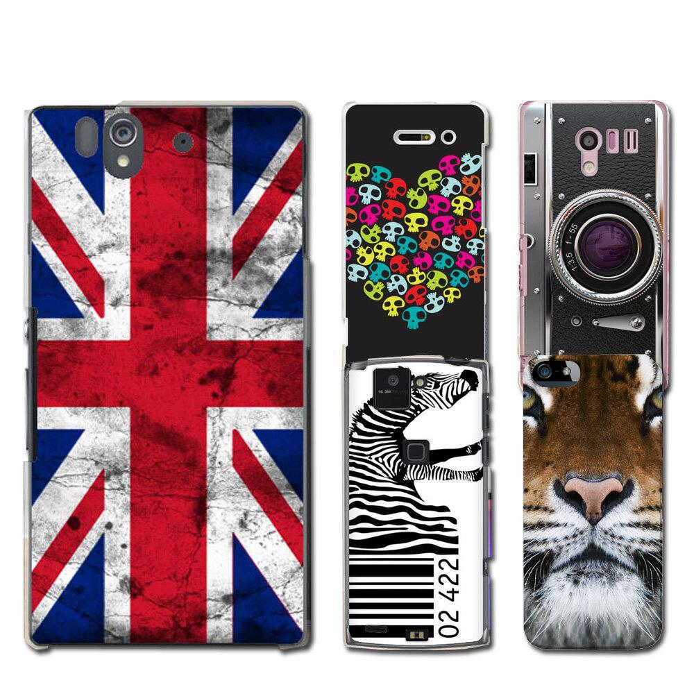 当店取扱ほぼ全機種対応スマホケース カバー【白打ちあり】おしゃれ イギリス 国旗 ダメージ カッコイイ 虎 タイガー スカル ドクロ 国旗 カメラ おもしろい しまうま ゼブラ アクオス ギャラクシー アイフォン デザインクリアハードケース 携帯ケース