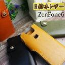 ASUS ZenFone6(ZS630KL) スマホケース手帳型 本革栃木レザー エースースーゼンフォン6ケース 日本製 国産 おひとつおひとつ手作り ハンドメイド 左手持ち 右開き 左利き用 右利き用 本皮 ギフト 誕生日プレゼント ゼンホン6 ストラップホール付き 携帯ケース