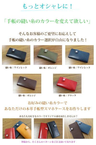 ほぼ全機種対応本革手帳型スマホケース栃木レザーバイカラー手帳型スマホケースカスタムOKAQUOSR3AQUOSsense2iPhone8AndroidOneS3かんたんスマホ705KCお手軽らくらくフォン左手持ち右開き左利き用栃木レザー本皮ストラップホール付きもAQUOSR2手帳型