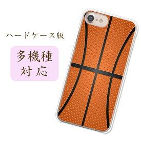 当店取扱ほぼ全機種対応スマホケース カバー【Basketball】バスケットボール スポーツ 部活 運動 球技 面白い かわいい かっこいい おもしろい Galaxy Feel2 SC-02L Xperia XZ3 SO-01L AQUOS sense2 SH-01L Google Pixel3 デザインクリアハードケース 携帯ケース