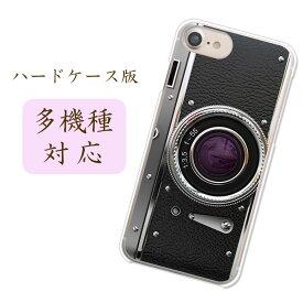 当店取扱ほぼ全機種対応スマホケース カバー【レトロCamera】面白い カメラ イラスト プリント おもしろい 大人かわいい シンプル スタイリッシュ おしゃれ Galaxy Feel2 SC-02L Xperia XZ3 SO-01L AQUOS sense2 SH-01L Google Pixel3 デザインクリアハードケース 携帯ケース