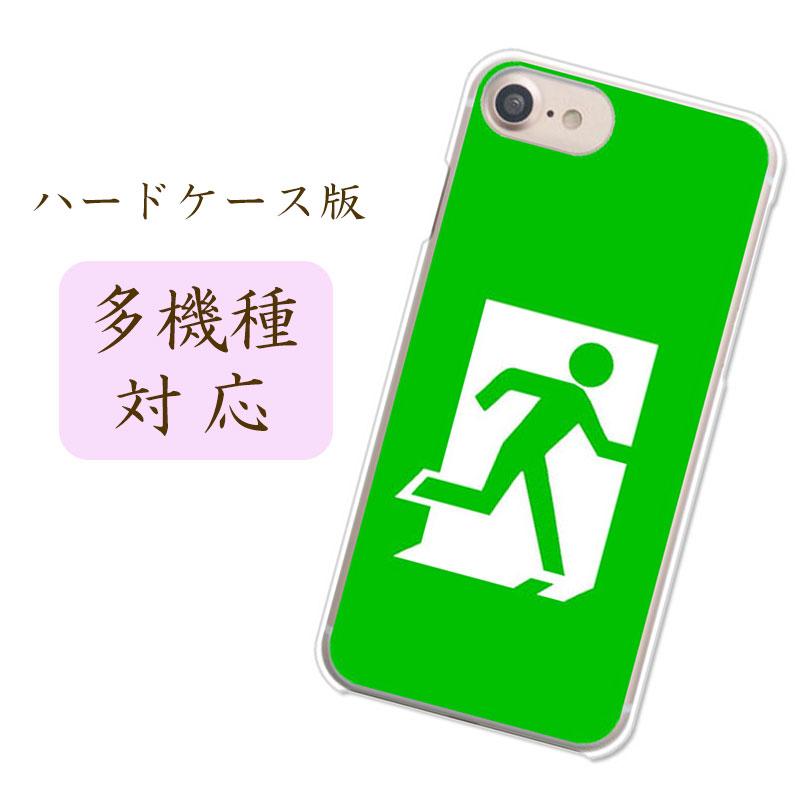 当店取扱ほぼ全機種対応スマホケース カバー【非常口】標識 マーク 緊急避難路 脱出口 避難路 シンプル おもしろい 緑 グリーン 面白い 変わったもの Android One X4 X3 アンドロイドワン S4 S3 HUAWEI P20 lite デザインクリアハードケース 携帯ケース 側面透明