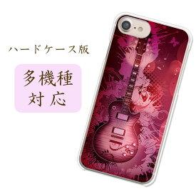 当店取扱ほぼ全機種対応スマホケース カバー【レスポール】ギター おしゃれ 音楽 ミュージック 演奏 かっこいい ピンク 紫 パープル Android One X4 X3 アンドロイドワン S4 S3 HUAWEI P20 liteデザインクリアハードケース 携帯ケース 側面透明
