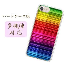 当店取扱ほぼ全機種対応スマホケース カバー 【Rainbow】綺麗 面白い 虹 レインボー カラフル おしゃれ スタイリッシュ シンプル きれい AQUOS sense2 AQUOS sense plus SH-M07 HUAWEI P20 lite デザインクリアハードケース 携帯ケース 側面透明