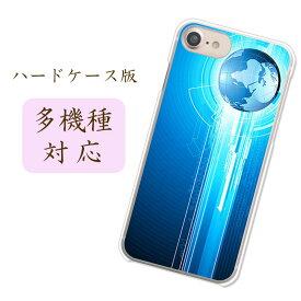 当店取扱ほぼ全機種対応スマホケース カバー【The earth】綺麗 かっこいい ブルー 青 スタイリッシュ おしゃれ シンプル カッコイイ 涼しげ Galaxy Feel2 SC-02L Xperia XZ3 SO-01L AQUOS sense2 SH-01L Google Pixel3 デザインクリアハードケース 携帯ケース 側面透明