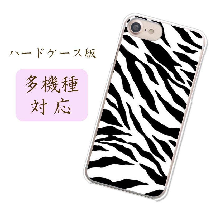 当店取扱ほぼ全機種対応スマホケース カバー【Zebra】しまうま ゼブラ 白黒 かっこいい おしゃれ かわいい ホワイト ブラック オシャレ 動物 アニマル柄 シンプル AQUOS sense2 AQUOS sense plus SH-M07 HUAWEI P20 lite デザインクリアハードケース 携帯ケース 側面透明