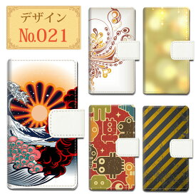 ネコポス送料無料 Vol.021【スマホケース 手帳型 ほぼ全機種対応】火の鳥 フェニックス 不死鳥 雪の結晶 波 北斎 和柄 カッコイイ 宇宙人 AQUOS R 605SH シンプルスマホ4 DIGNO J Android One S3 iPhoneX iPhone8 iPhone7 手帳型ケース