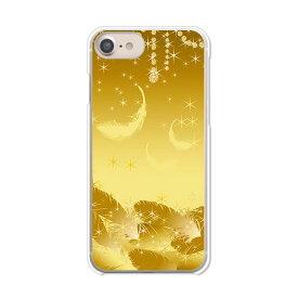 ネコポス送料無料 Apple iphone7/iPhone8共通 アイフォン7 ケース/カバー 【セラフィックフェザー】iphone7 スマートフォンカバー・ケース iphone7ケース iphone8カバー (docomo/au/softbank共通)