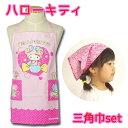 子供用 エプロン 三角巾 セット ハロー キティ 110cm ひとりでかぶれる 可愛い ピンクのハート柄三角巾 2setまでメー…