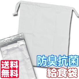 メール便可 白い 給食袋 小学校 中学校 国産 日本製 抗菌 給食着/給食服入れ