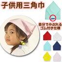 送料無料 ゴム付き 子供用 三角巾 キッズ用 幼児でも本当にひとりでかぶれる 白 黄 紺 赤 水色 ピンク 無地 家庭科 調…