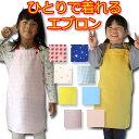 幼児が自分で着れるエプロン 男の子 女の子 子供用 オールシーズン ゴムヒモ 100 110 120 cm 青 ピンク 格子柄 ギンガ…