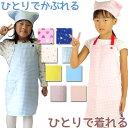 子供 エプロン 三角巾 2点セット 男の子 女の子 オールシーズン 一人で着れる仕様 全10柄 110cm 120cm 130cm 幼児 幼…