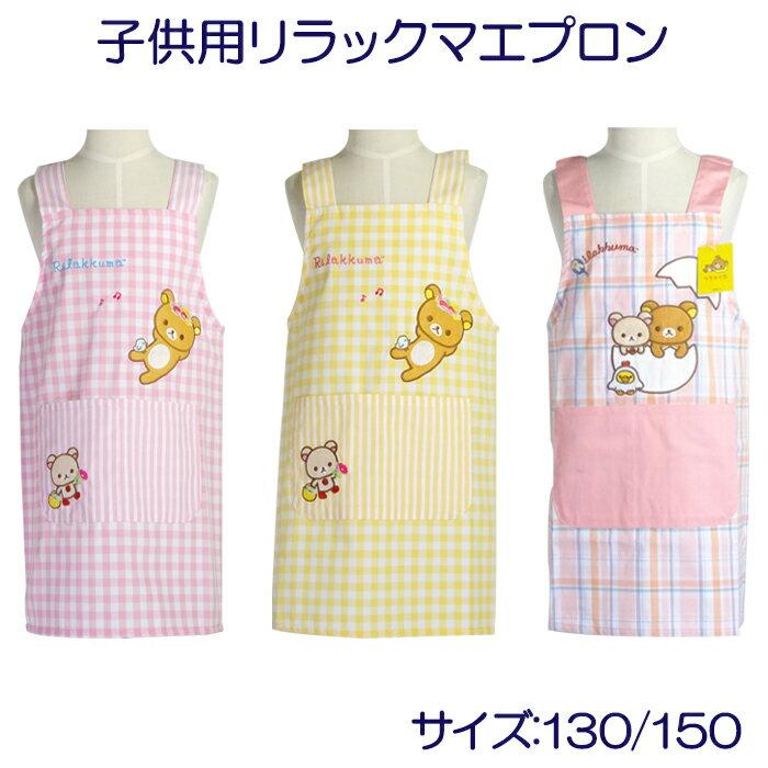 リラックマ 子供用 エプロン 130cm 150cm キャラクター 調理実習 お手伝い キッチン ピンク 黄色 メール便OK