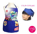 子供用 エプロン 三角巾 セット トミカ TOMICA 110cm ひとりでかぶれる 可愛いスター青三角巾 2枚までメール便可能 と…