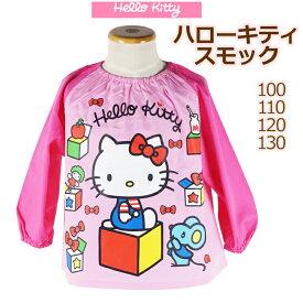 ハロー キティ 子供用 長そで スモック 100 110 120 130cm サンリオ 幼児 女児 キッズ ピンク きてぃ スモッグ
