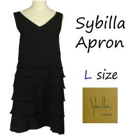 シビラ エプロン Lサイズ レディース ブラック フォーマル 定番 フリル Sybilla ブランド しびら 高級 母の日 プレゼント ギフト 大きい サイズ
