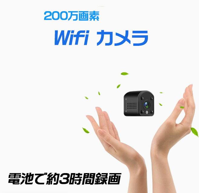 【レターパック送料無料】防犯カメラ ワイアレス 監視カメラ 小型 3時間待機 充電しながら録画可能 ドライブレコーダー wifi 動体検知 赤外線 複数同時接続 アプリ MicroSDカード録画 BlueCam wx15