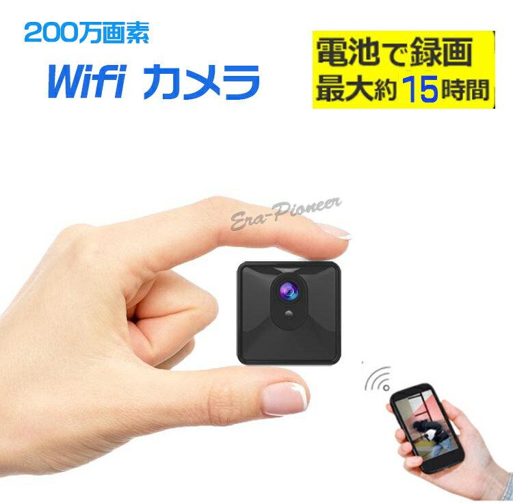 【レターパック送料無料】防犯カメラ ワイアレス 監視カメラ 小型 12時間待機 充電しながら録画可能 ドライブレコーダー wifi 動体検知 赤外線 複数同時接続 アプリ MicroSDカTTCam SDカード録画 wx18