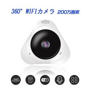 【レターパック送料無料】360度視野 Wifiネットカメラ/ベビー・ペット・防犯監視カメラ!/WiFiカメラ/ネットワークカメラ/iPhone・AndroidスマホOKのWifiネットワークカメラ!microSDカード録画!動体