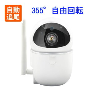 【【送料無料】【追跡】レンズ旋回可能 留守番 防犯カメラ 200万画素 自動追尾 ワイヤレス WiFi カメラ 家庭用 屋内 動体検知 yt32