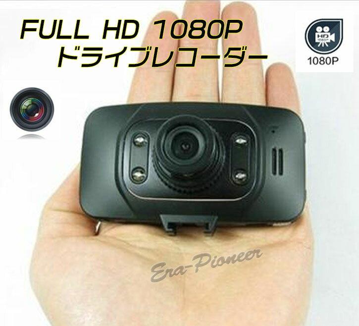 【レターパック送料無料】【新製品】ドライブレコーダー1080P/G-Sensor/広角140度/暗視/エンジン連動/動体検知/HDMI出力/上書式/32GB対応/高画質/広角/SDカード録画/ビデオカメラ/小型ビデオカメラ/ビデオカメラ 小型gs8000