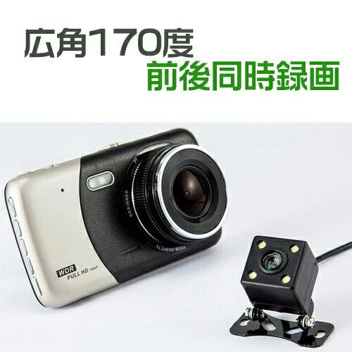 【レターパック送料無料】【新製品】前後同時録画/ドライブレコーダー1080P/G-Sensor/HD1080P/広角170度/暗視/エンジン連動/動体検知/上書式/取り付け簡単/32GB対応/高画質/SDカード録画/超小型ドラレコ/バックカメラ/h84
